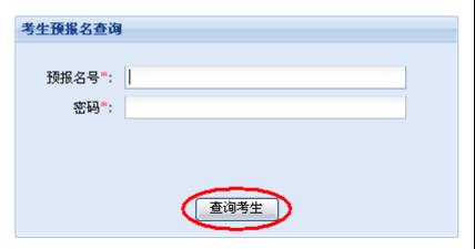广东自考报名流程