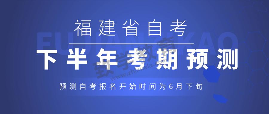 福建2019年下半年自考报名时间